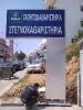 ΦΩΤΕΙΝΟΣ ΠΥΛΩΝΑΣ ΜΕ ΠΡΕΣΣΑΡΙΣΤΑ PLEXIGLASS